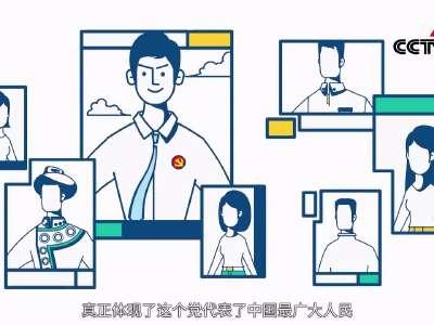 [视频]中共党代表是怎么选出来的