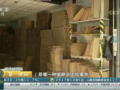 """[视频]疯狂的纸箱:一年暴涨七成 电商遭遇""""纸箱危机"""""""