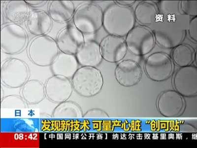 """[视频]日本:发现新技术 可量产心脏""""创可贴"""""""