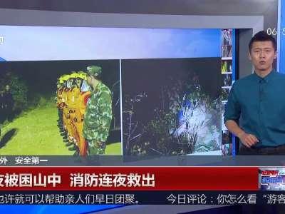 [视频]出门在外 安全第一 驴友被困山中 消防连夜救出