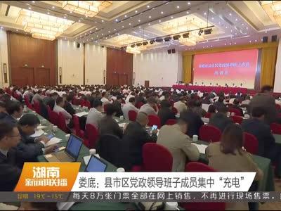 2017年10月11日湖南新闻联播