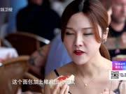 《时尚美食》20171011:被染红的异国小镇