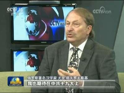 [视频]【全球聚焦十九大】国际社会高度评价中国发展成就