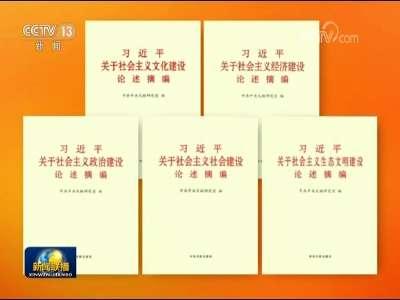 [视频]《习近平关于社会主义文化建设论述摘编》出版发行