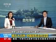 """我军远航编队创下多个""""第一"""":拥五大兵种 中国海军走向深蓝"""