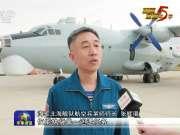 砥砺奋进的五年:海军航空兵——鹰击长空 守卫海疆