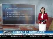 BDI指数连升十日 各类船舶运价齐升