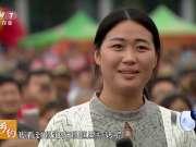 20171021《乡约》:乡约安徽泗县
