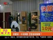 关键词:十元快剪 卫生如何保障?
