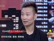 《中华好家风》20171106:刘和刚的多彩人生(下)