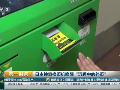 """[视频]日本神奇换币机唤醒""""沉睡中的外币"""""""