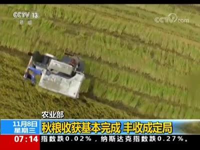 [视频]农业部 秋粮收获基本完成 丰收成定局