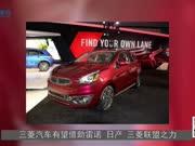 新一代雷诺Clio车型将推出Mirage换代产品