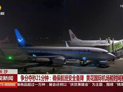 争分夺秒21分钟:确保航班安全备降 黄花国际机场和时间赛跑