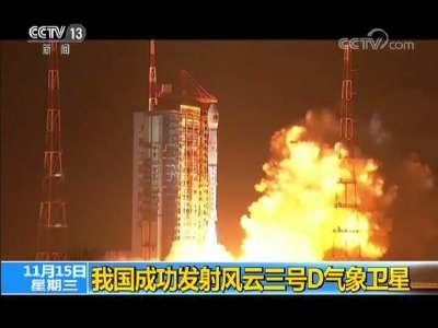 [视频]我国成功发射风云三号D气象卫星