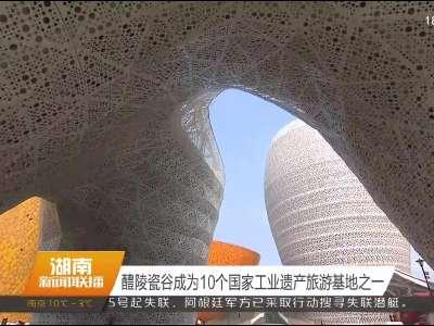醴陵瓷谷成为10个国家工业遗产旅游基地之一