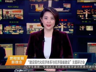 2017年11月22日湖南新闻联播