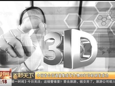 [视频]中国首台高通量集成化生物3D打印机研发成功