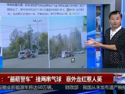 """[视频]徐州:""""最萌警车""""挂两串气球 意外走红惹人笑"""