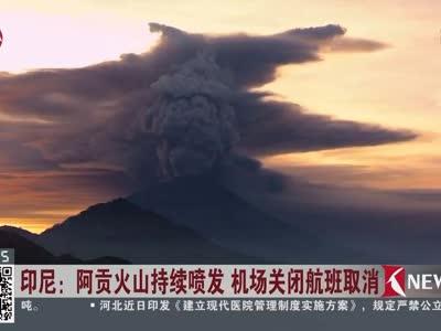 [视频]印尼:阿贡火山持续喷发 机场关闭航班取消
