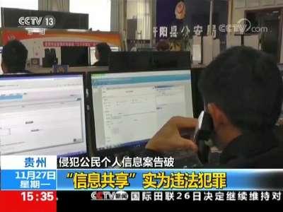 [视频]侵犯公民个人信息案告破 非法获取公民信息40万条 3人被抓