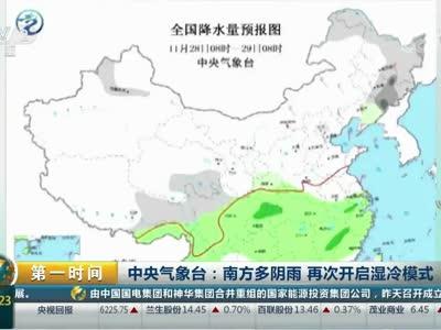 [视频]中央气象台:强冷空气来袭 北方局地大幅降温