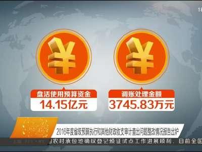 2017年11月30日湖南新闻联播