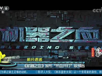 """[视频]《机器之血》发布""""热血开打""""版预告"""