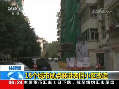 [视频]住建部 15个城市试点推进老旧小区改造
