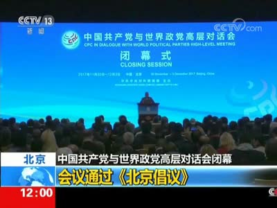[视频]中国共产党与世界政党高层对话会闭幕 会议通过《北京倡议》