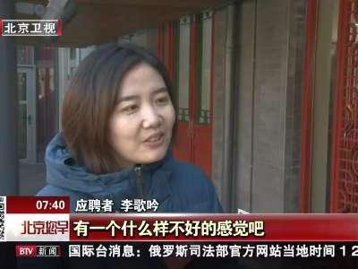 """[视频]""""后海八爷""""面试征集传承人 竟有多位女性应聘者"""