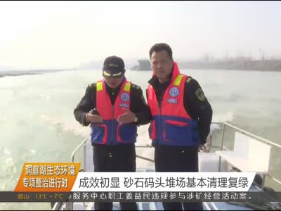 2017年12月06日湖南新闻联播