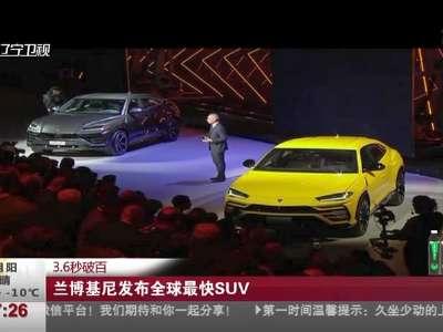 [视频]3.6秒破百:兰博基尼发布全球最快SUV