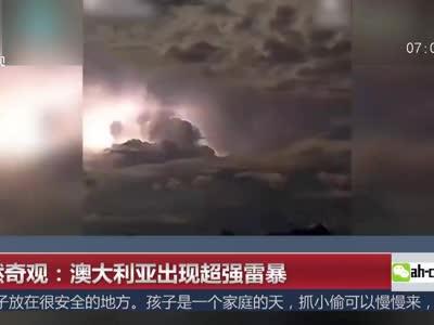 [视频]自然奇观:澳大利亚出现超强雷暴