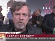 大银幕 现经典:《星球大战8》全球首映获好评