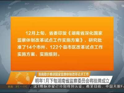 2017年12月12日湖南新闻联播