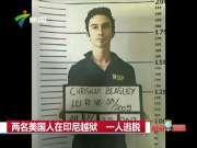 两名美国人在印尼越狱 一人逃脱