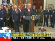 美国:特朗普签署7千亿美元国防授权案
