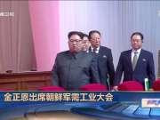 金正恩出席朝鲜军需工业大会