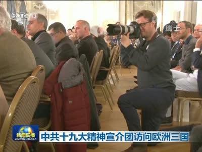 [视频]中共十九大精神宣介团访问欧洲三国