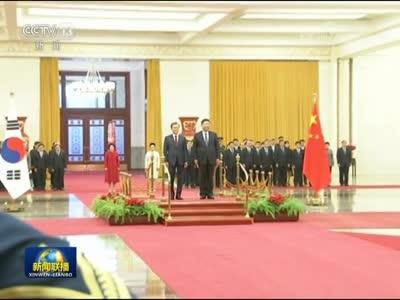 [视频]习近平举行仪式欢迎韩国总统访华