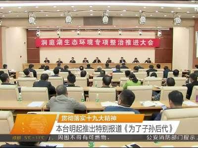 2017年12月14日湖南新闻联播