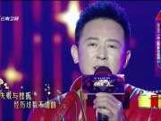 《中国情歌汇》20171214:汪正正做客节目实力献唱