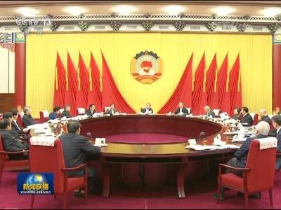 [视频]俞正声主持召开全国政协第六十七次主席会议