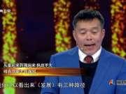 《中国正在说》20171215:2050 展望中国