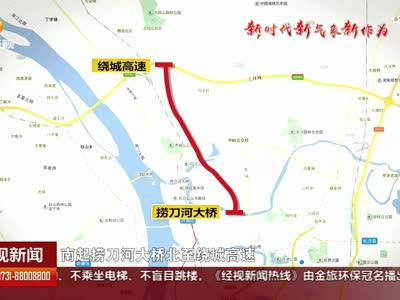 长沙向北:开福大道开通南北大通道