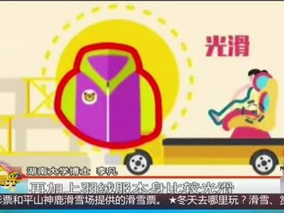 [视频]坐儿童安全座椅 不可穿着羽绒服