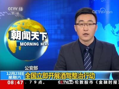 [视频]公安部:全国立即开展酒驾整治行动