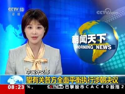 [视频]中国外交部:望有关各方全面平衡执行涉朝决议