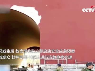 [视频]风太大!故宫午门部分墙皮被风吹落